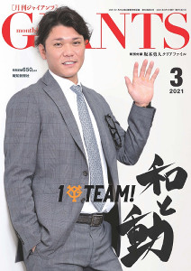 「月刊ジャイアンツ」3月号