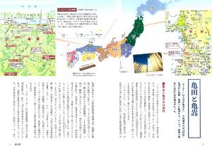 松本清張氏の代表作「砂の器」について書かれたページ。作品内の登場人物の動きが地図内に記されている