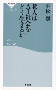 「老人はAI社会をどう生きるか」(平松類、祥伝社新書、946円)