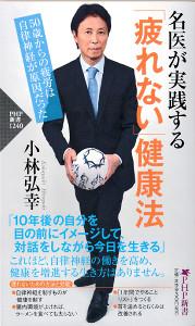 「名医が実践する『疲れない』健康法」(小林弘幸、PHP新書、1023円)