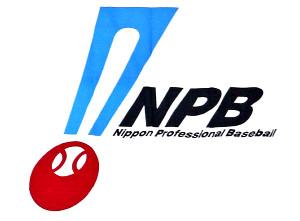 NPB 日本プロ野球機構 ロゴ