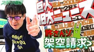 加藤弘士が巨人を語る!