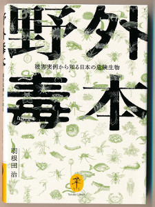 「野外毒本 被害実例から知る日本の危険生物」(羽根田治、ヤマケイ文庫、1320円)