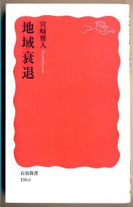 「地域衰退」(宮崎雅人、岩波新書、880円)