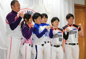 昨年2月行われた会見でポーズをとる、昨シーズンを戦った女子プロ野球各チームの監督、コーチ陣