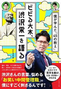 「ビビる大木、渋沢栄一を語る」(プレジデント社、1430円)