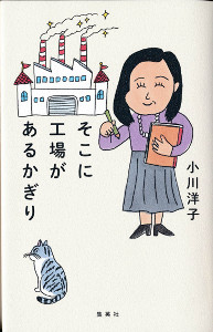 「そこに工場があるかぎり」(小川洋子、集英社、1540円)