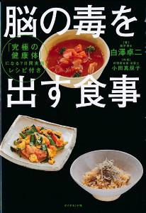 「脳の毒を出す食事」(著・白澤卓二、料理・小田真規子、ダイヤモンド社、1540円)