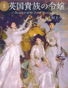 「図説 英国貴族の令嬢」(村上リコ、河出書房新社、2090円)