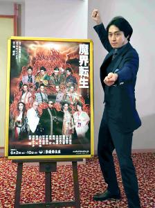 舞台初出演の渡辺大は「魔界天生」の宮本武蔵役に意気込んだ