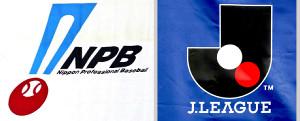 NPBとJリーグのロゴ