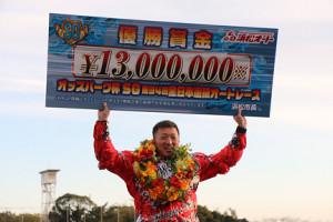 第34回SG全日本選抜オートレース優勝戦を制した荒尾聡