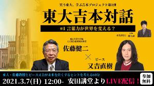 東京大学と吉本興業のプロジェクトの第1弾として開催される又吉直樹と佐藤健二副学長の対談