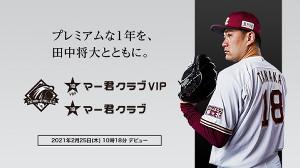 新たに設立された田中将のファンクラブ(球団提供)