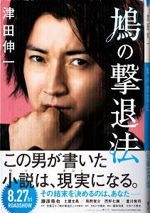 本の表紙風に制作された「鳩の撃退法」のポスター。藤原竜也は津田伸一役を演じる