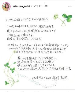 有村実樹のインスタグラムより@arimura_miki