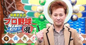 中居正広(C)テレビ朝日