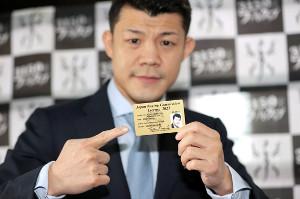 プロボクシングジム「3150ファイトクラブ」を開設し、ライセンスカードを手にポーズする亀田興毅会長