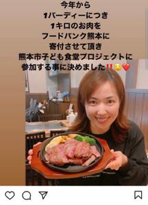 インスタグラムでフードバンク熊本へのお肉の寄付を明かした笠りつ子(@ryuritsukoより)