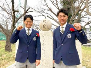 中京大中京高の卒業式に出席した巨人・中山礼都内野手(左)と中日・高橋宏斗投手(右)(学校提供)