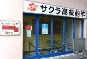 JR神田駅から中央通りを越え路地に入ると店内入り口が見える