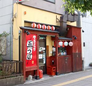 仙台市の焼き鳥店「五つぼ」