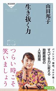 山田邦子「生き抜く力」