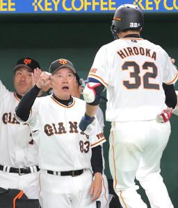 6回無死、新しい本拠地・東京ドームで挨拶代わりの移籍初本塁打を放った広岡大志をベンチで迎える原辰徳監督