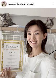 栗原恵さんのインスタグラム(@megumi_kurihara_official)より