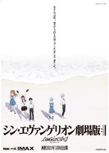 現在公開中の「シン・エヴァンゲリオン劇場版」のポスター