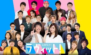 TBS系新番組「ラヴィット!」(C)TBS