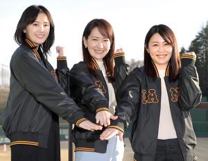 巨人の新ウグイス嬢(左から)山本菜月さん、小倉星羅さん、高橋みずきさん