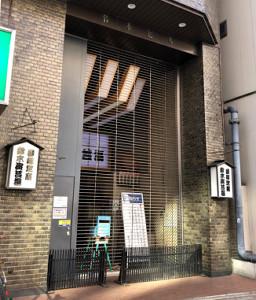 現在、休席中の上野・鈴本演芸場、再開後も夜の部は休み、定休日を設けることになった