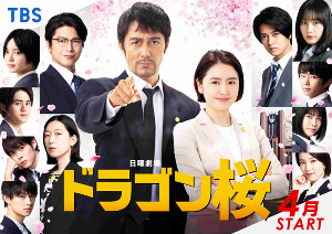 高橋海人らの出演が決まったTBS系ドラマ「ドラゴン桜」