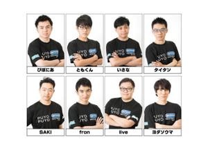 「ぷよぷよファイナルズ」に出場する8選手