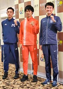 競歩の全日本能美大会に向けて意気込んだ(左から)古賀友太、高橋英輝、川野将虎