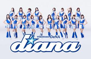 ブログをスタートさせたDeNAのオフィシャルパフォーマンスチーム「diana」