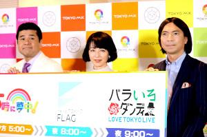 「5時に夢中!」MCになる垣花正(左)と「バラいろダンディ」MCになるふかわりょう(中央は平井理央)