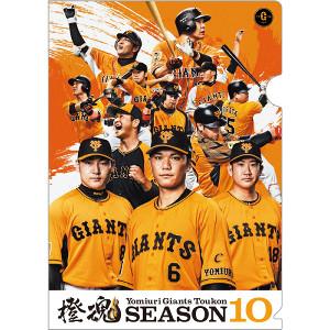 4月21日と22日の巨人・阪神戦(東京D)では「橙魂オリジナルクリアファイル」を来場者全員に配布