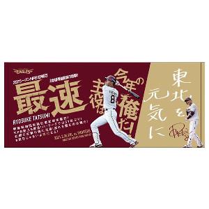 楽天・辰己の「開幕戦初回先頭打者初球本塁打」記念グッズ(球団提供)