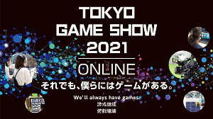 「東京ゲームショウ2021」