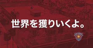 琉球の新スローガン「世界を獲りいくよ。」(チーム提供)