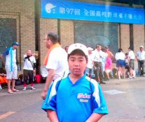 15年、小学生の時に甲子園球場を訪れた門馬功(家族提供)