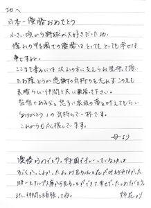 門馬監督の妻・七美枝さんと長女・花さんの直筆手紙