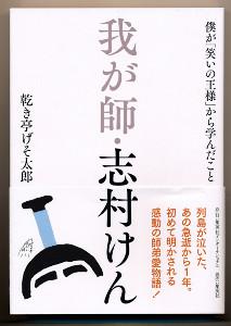 「我が師・志村けん 僕が『笑いの王様』から学んだこと」(乾き亭げそ太郎、集英社、1760円)
