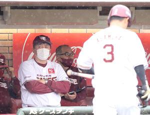 4回、3球三振に終わりベンチに戻る浅村栄斗(右)と厳しい表情の石井一久監督
