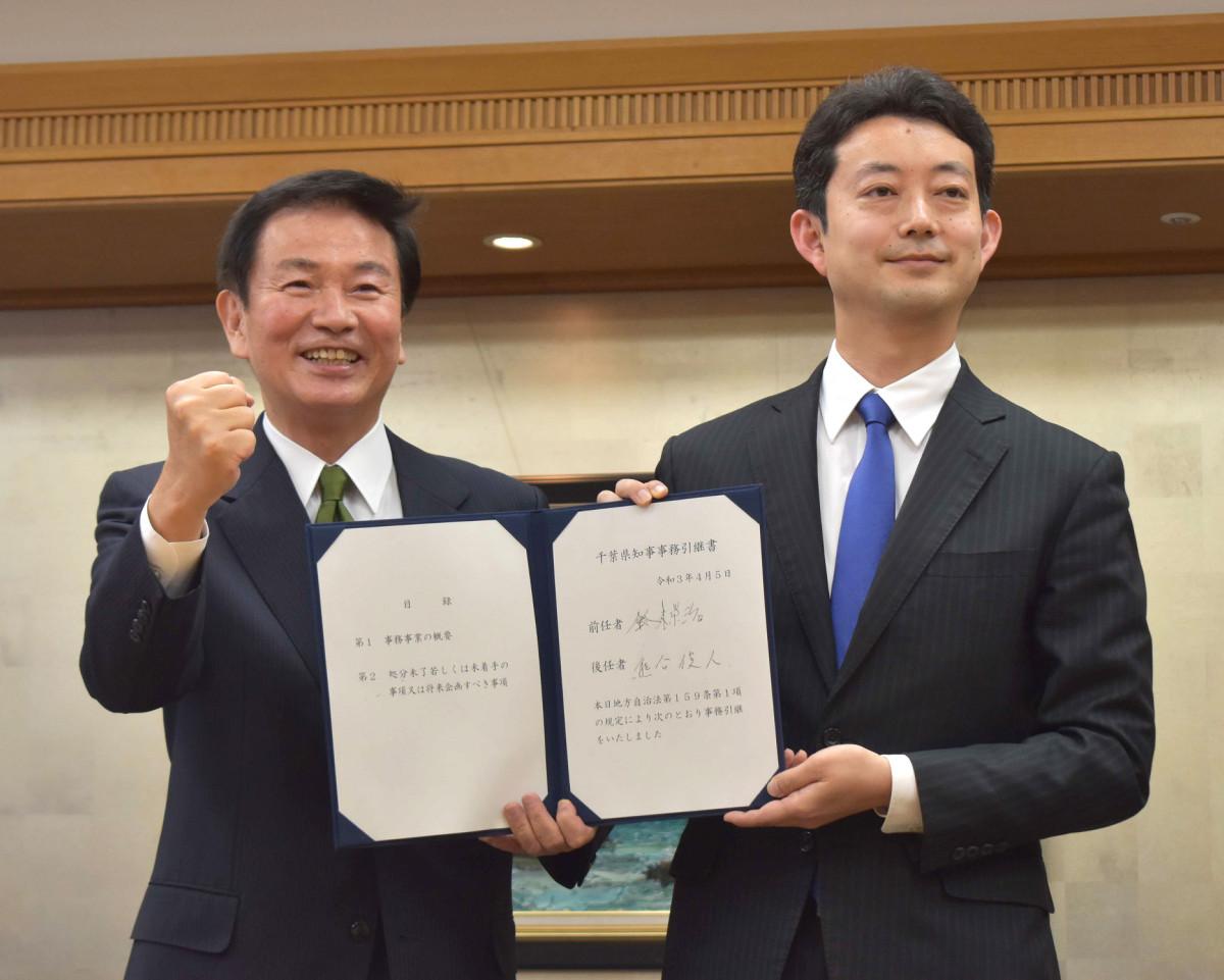 引き継ぎ書の受け渡しを行った森田健作前千葉県知事(左)と熊谷俊人新千葉県知事