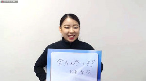 ボードをもつ紀平梨花(テレビ朝日提供)