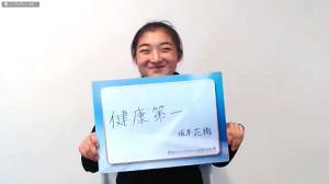 ボードを持つ坂本花織(テレビ朝日提供)