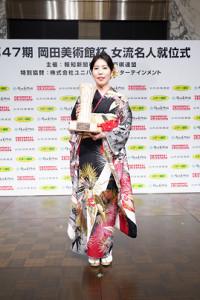 第47期岡田美術館杯女流名人就位式に出席した里見香奈女流名人(衣装協力・ジョイフル恵利)